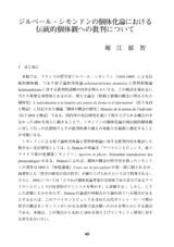 文献一覧: 堀江 郁智 (著者) - C...